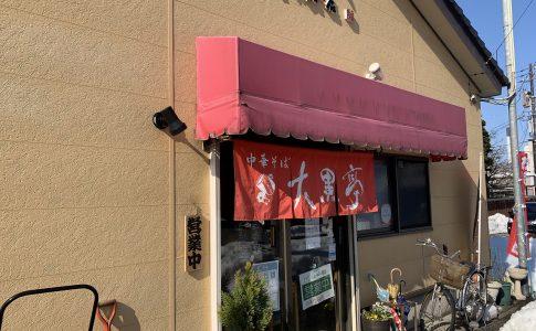 三条市 大黒亭松屋小路店 麻辣湯麺