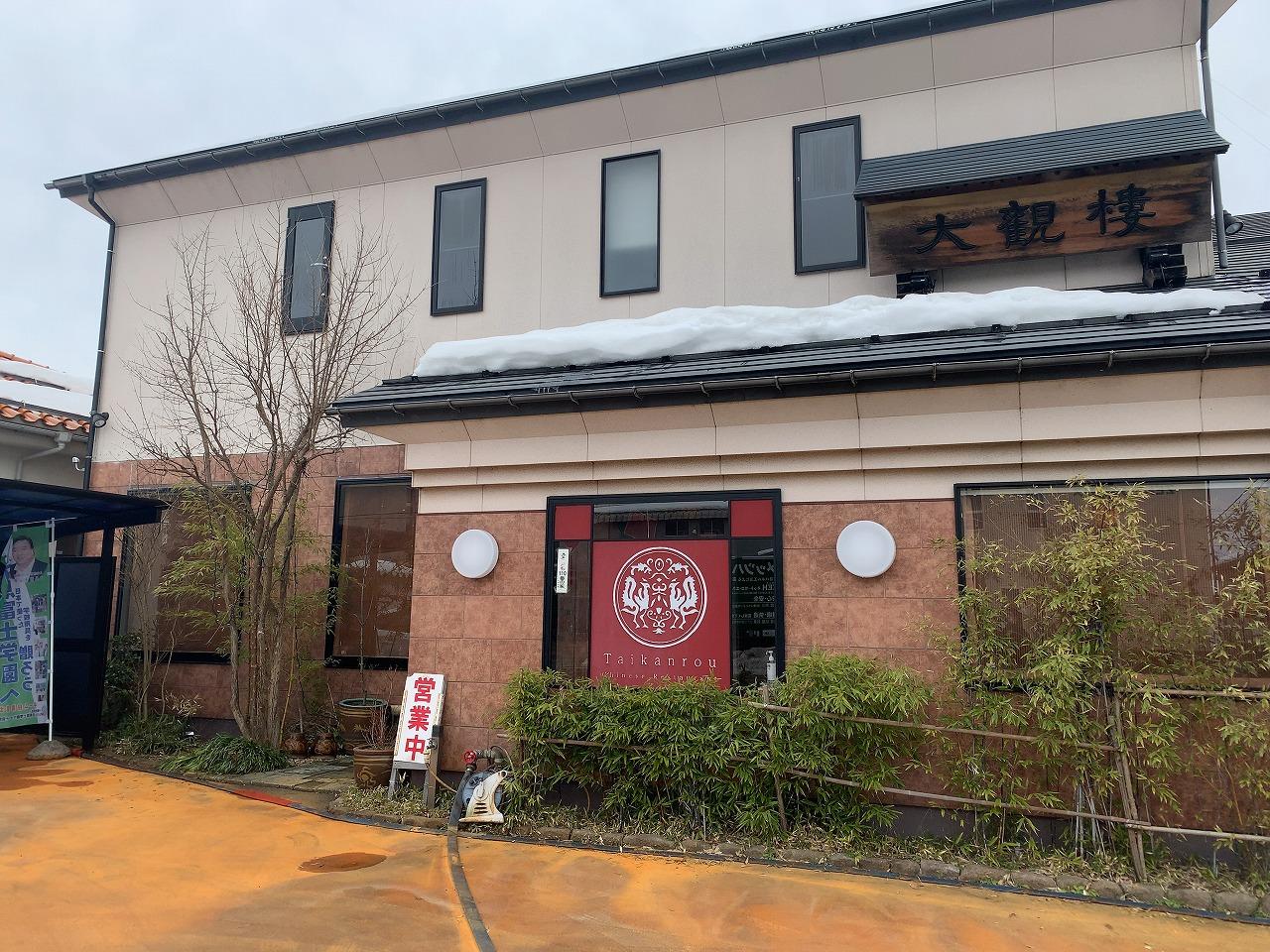 三条市 中国料理 大観楼 ランチの回鍋肉定食