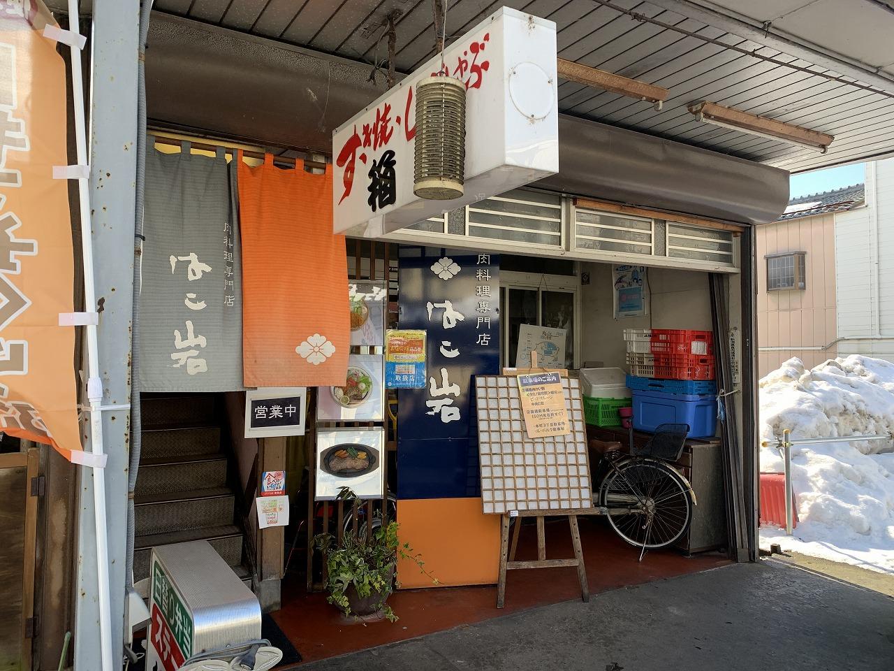 新潟市秋葉区 箱岩 ステーキランチ