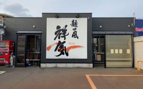 長岡市 麺の風 祥気 絶品!しおそば