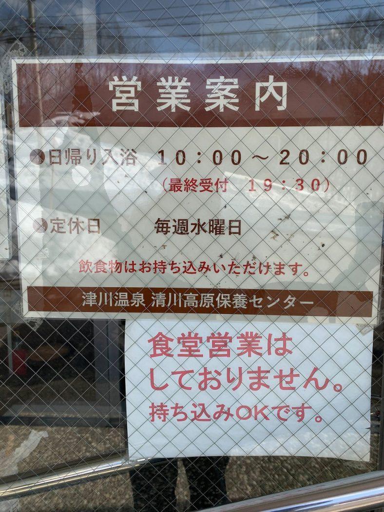 新潟県阿賀町 津川温泉 清川高原保養センター