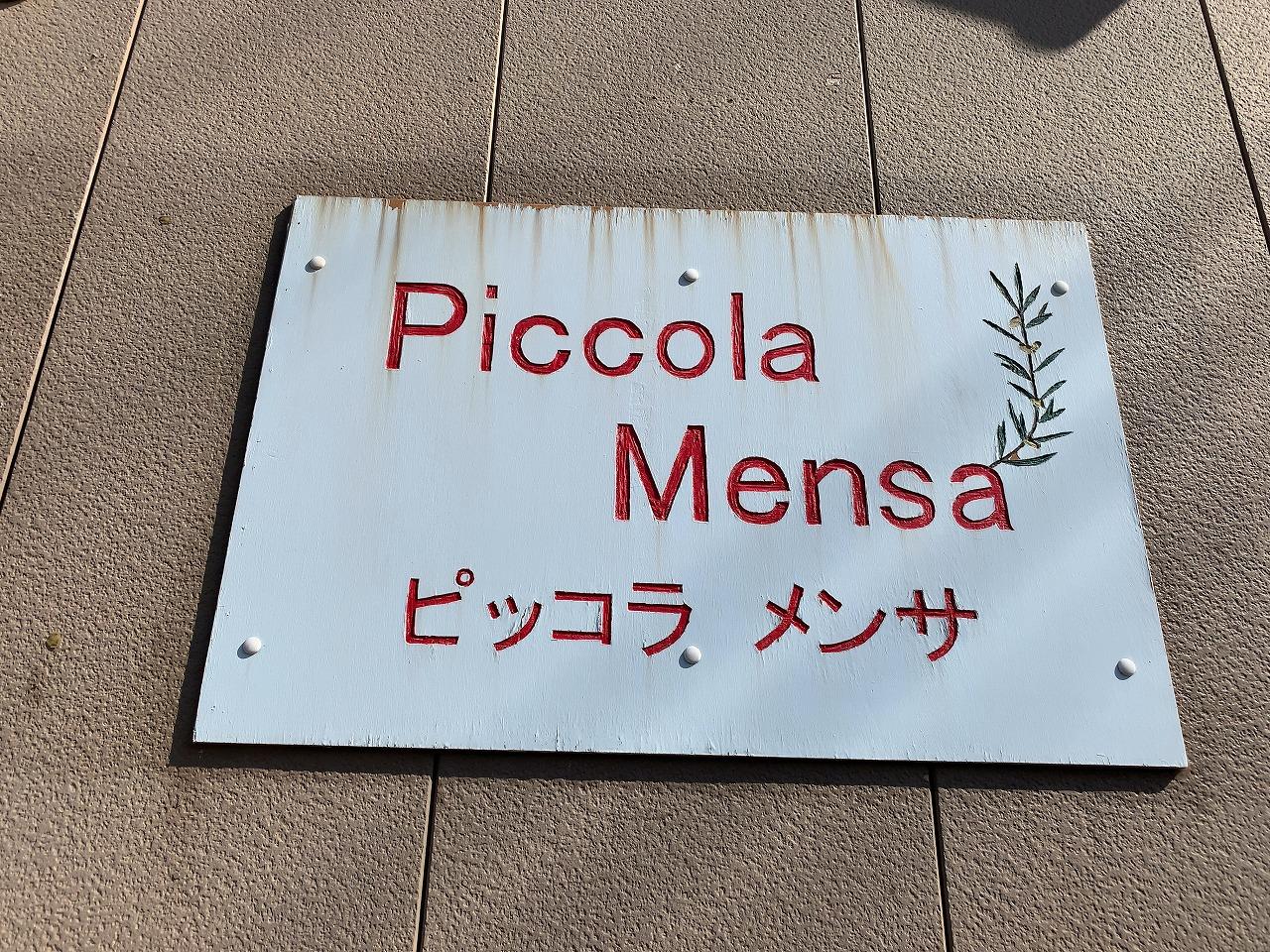 阿賀野市 ピッコラメンサ ピッコラ ラーメン