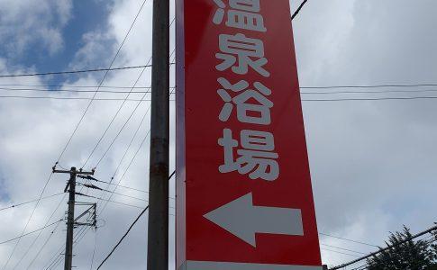 阿賀野市 出湯温泉共同浴場 と名物の 三角揚げ