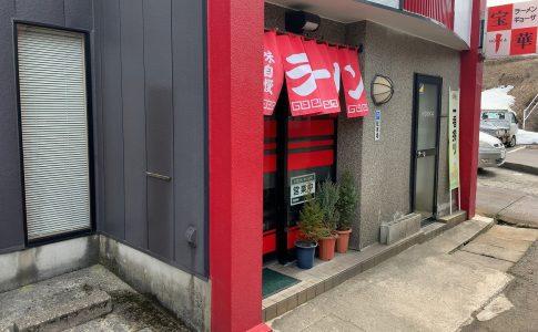 三条市 宝華食堂 オムライス 900円