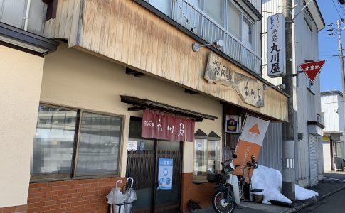 魚沼市 丸川屋 チャーシューメンとみそチャーシュー