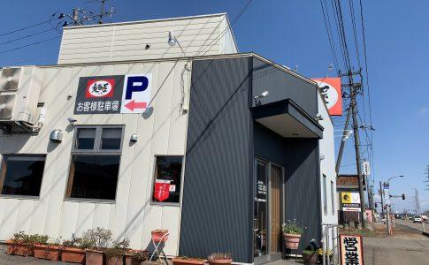 三条市 麺屋じろ吉 ランチの味噌ラーメンセット