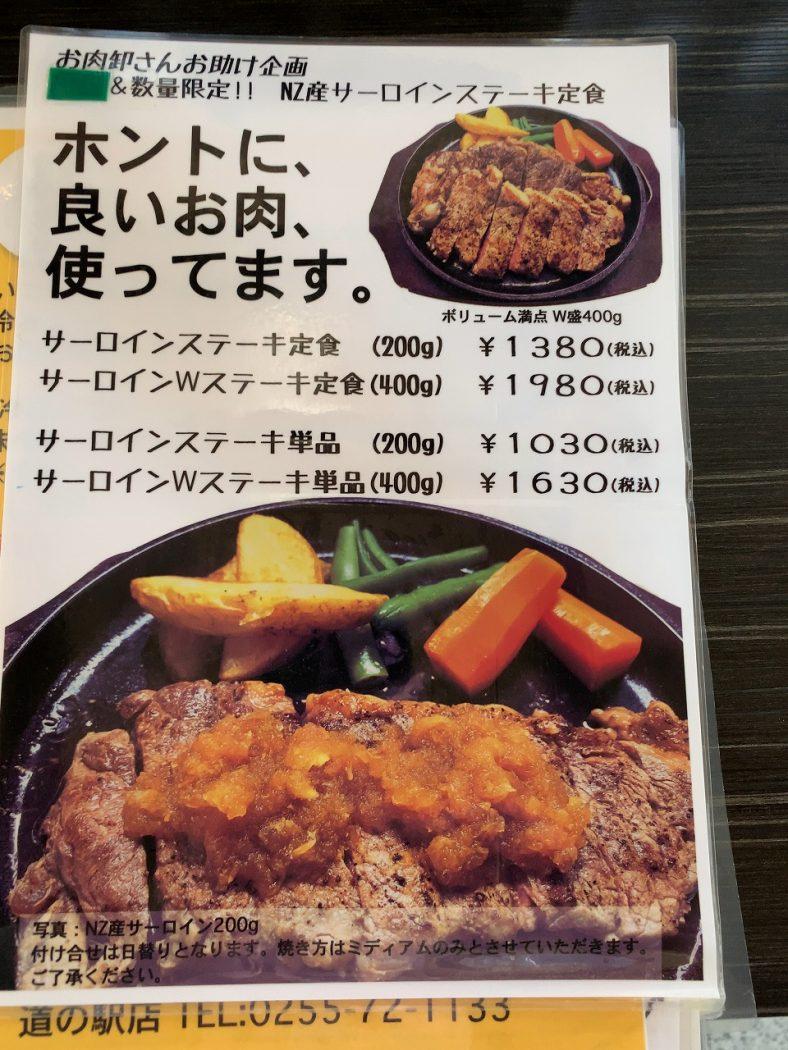 妙高市 食堂ミサ あらい道の駅店 期間限定ステーキ!