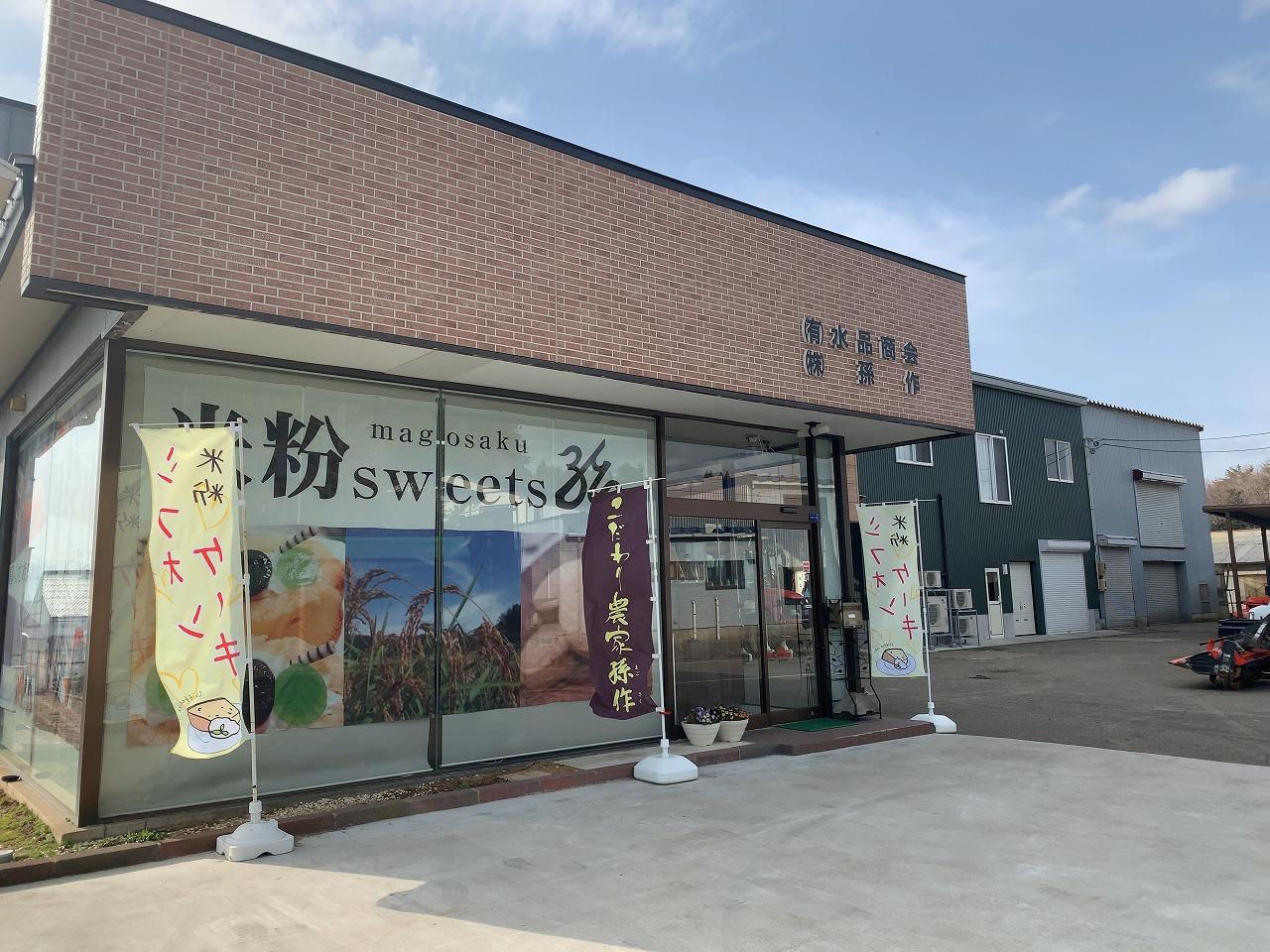 新潟県刈羽村 こだわり農家 孫作 米粉スイーツのお店