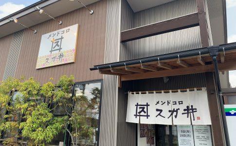 南蒲原郡田上町 メンドコロ スガ井 担々麺