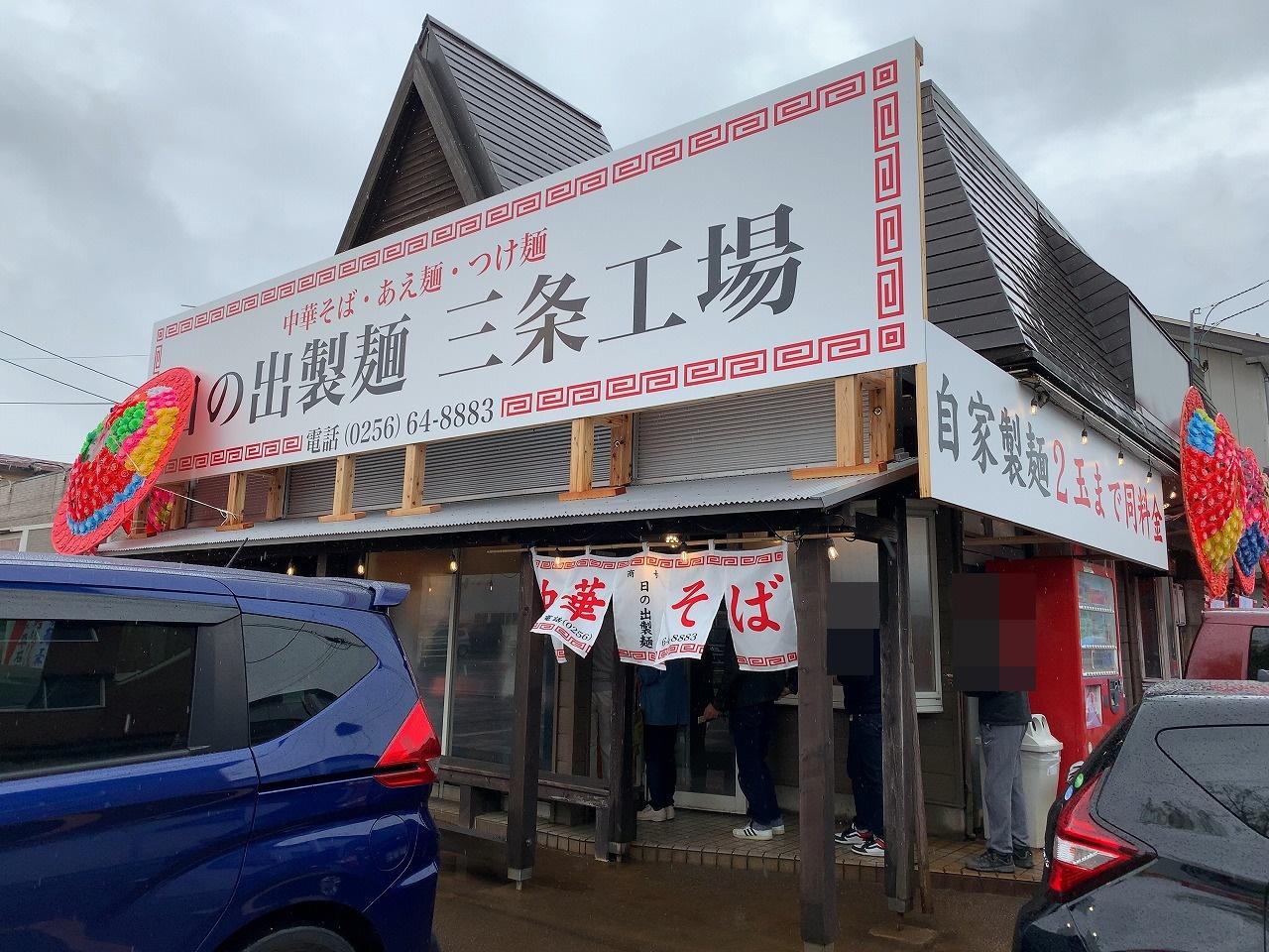 三条市 日の出製麺 三条工場 リニューアルオープン!