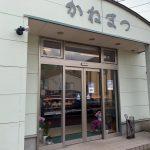 三条市 かねまつ本店 牛丼弁当 750円