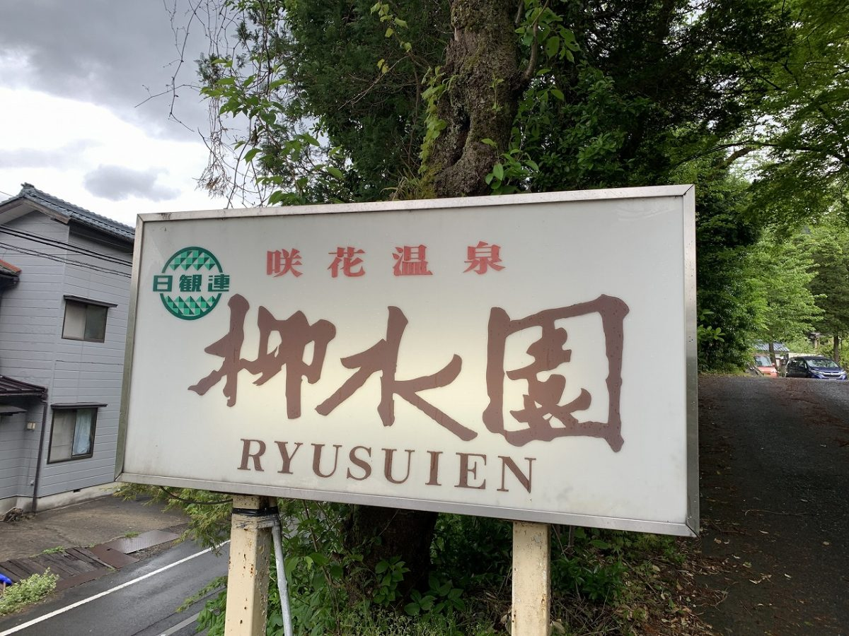 阿賀町 ポッポ の「みそラーメン」と 咲花温泉 柳水園