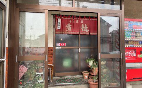 三条市 雪龍 オムライス 750円