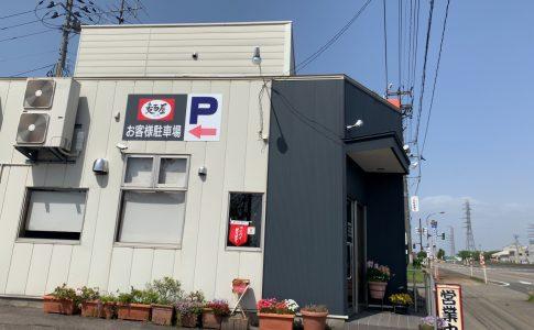 三条市 麺屋じろ吉 「じゃん麺」 とテイクアウト