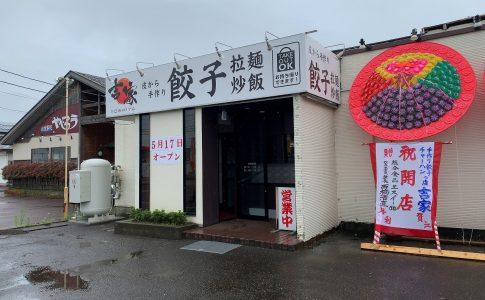 三条市 手作り餃子とラーメンの店 「吉家」