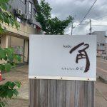 南魚沼市六日町 レストラン角 とんかつ定食 (小)