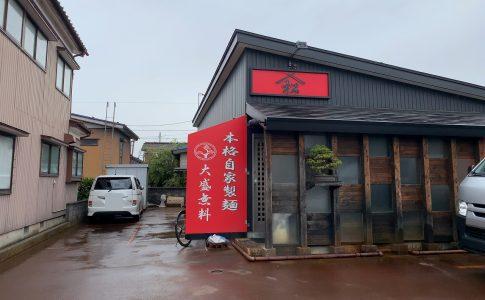 長岡市 「麺屋 松」 味玉あっさりらーめん