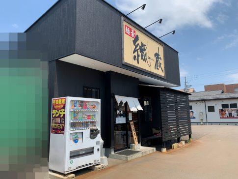 三条市 麺豪 織蔵(めんごう おりくら) 塩担々麺