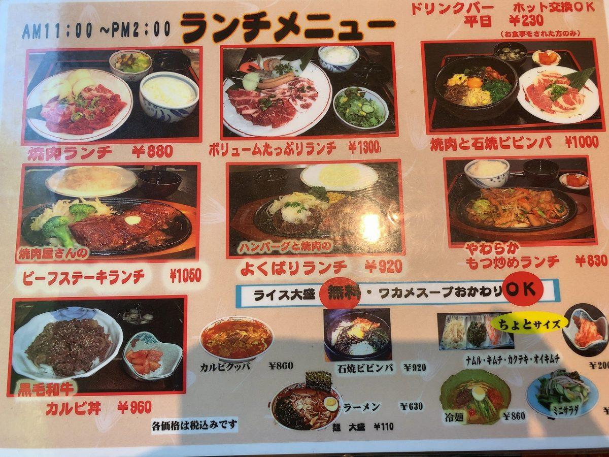 南大門 燕三条店で 焼肉ランチにユッケジャンスープ