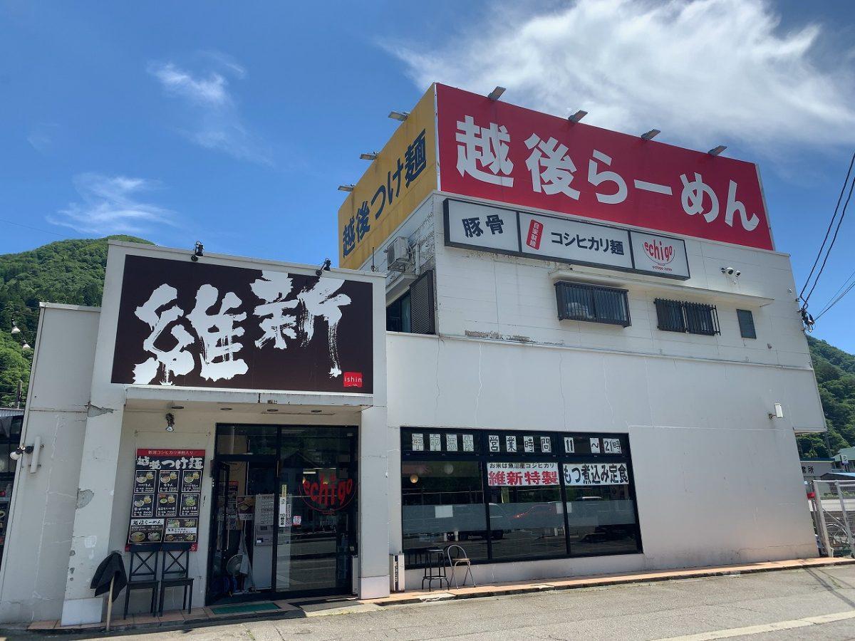 南魚沼郡湯沢町 越後維新 湯沢本店 辛とんつけ麺