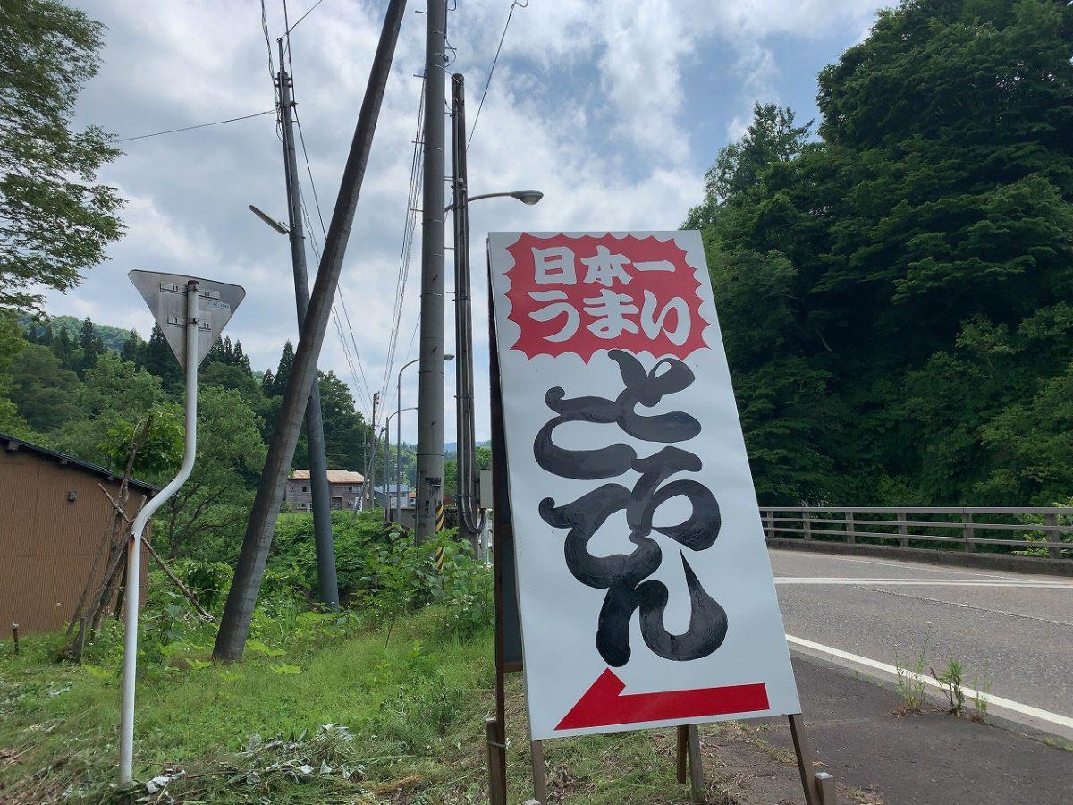 「あばれ井戸の湯」と「日本一うまいトコロテン」
