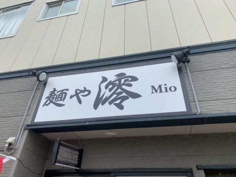 阿賀野市安野町 麺や澪 背脂味噌ラーメン
