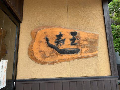村上市岩船 玉寿司 寿司屋みたいな名前のラーメン屋