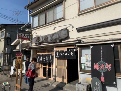 福島県喜多方市 まこと食堂 チャーシュー麺