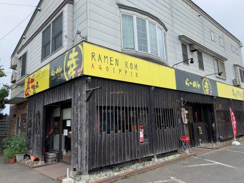 新潟市東区 らーめん幸 あご醤油鶏ワンタン麺