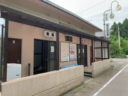 新潟県岩船郡関川村 湯沢温泉 湯沢共同浴場