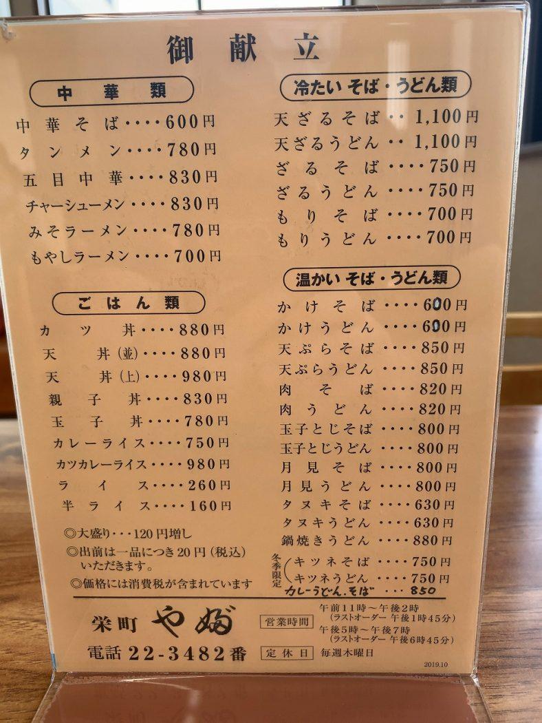 柏崎市 生蕎麦 やぶ チャーシューメン