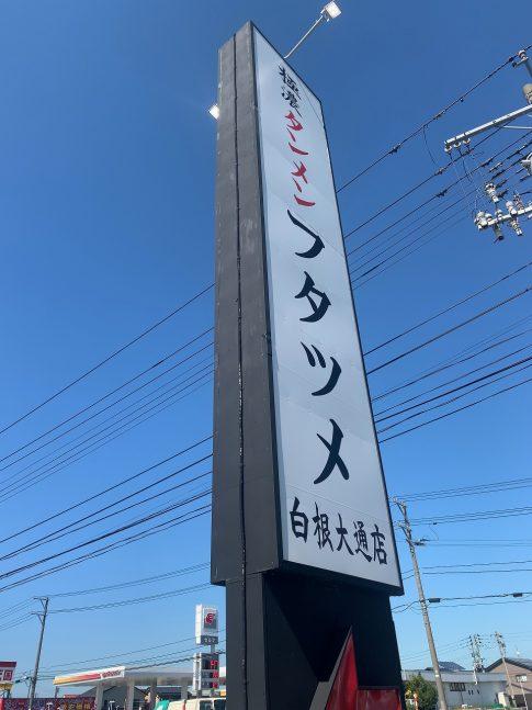 新潟市南区 フタツメ白根大通店 中毒性高いタンメン