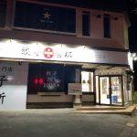 三条市 「餃子の雪松」三条店 早速買って実食。