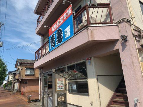 長岡市 青島食堂 曙店 チャーシューメン ネギ増し
