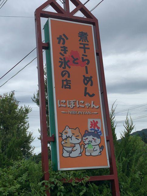 新潟県胎内市 煮干しらーめん にぼにゃん