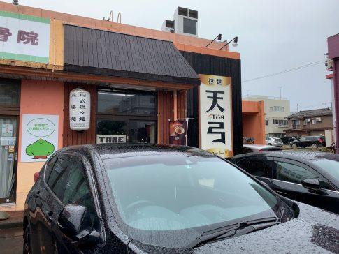 長岡市 拉麺 天弓 (らーめんてんきゅう) 坦々牛肉麵