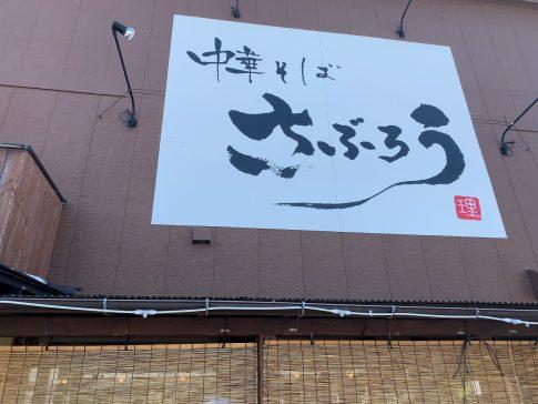 新潟市 中華そば さぶろう 昆布水のつけそば塩