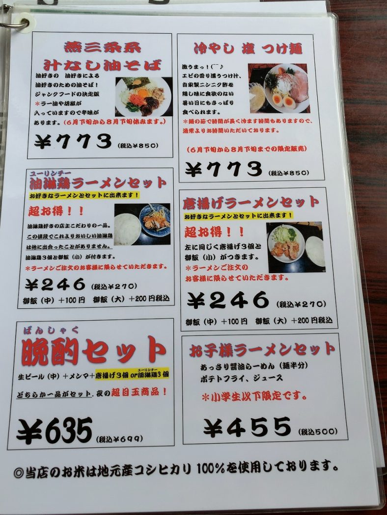 燕市大曲 麺屋はる 背脂らーめん塩(特)