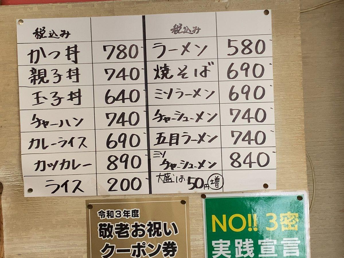 燕市横田 川又食堂 知る人ぞ知るマニアック食堂