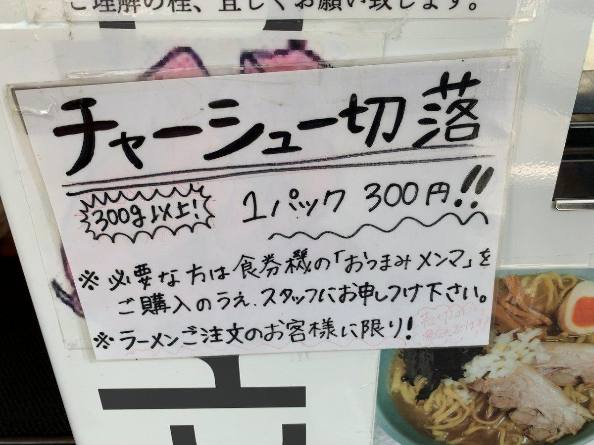 見附市 ラーメン弐豚 切り落としチャーシュー