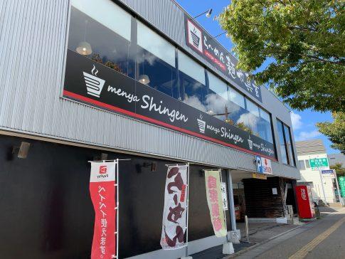 新潟市 麺や 真玄 濃厚えびつけ麺