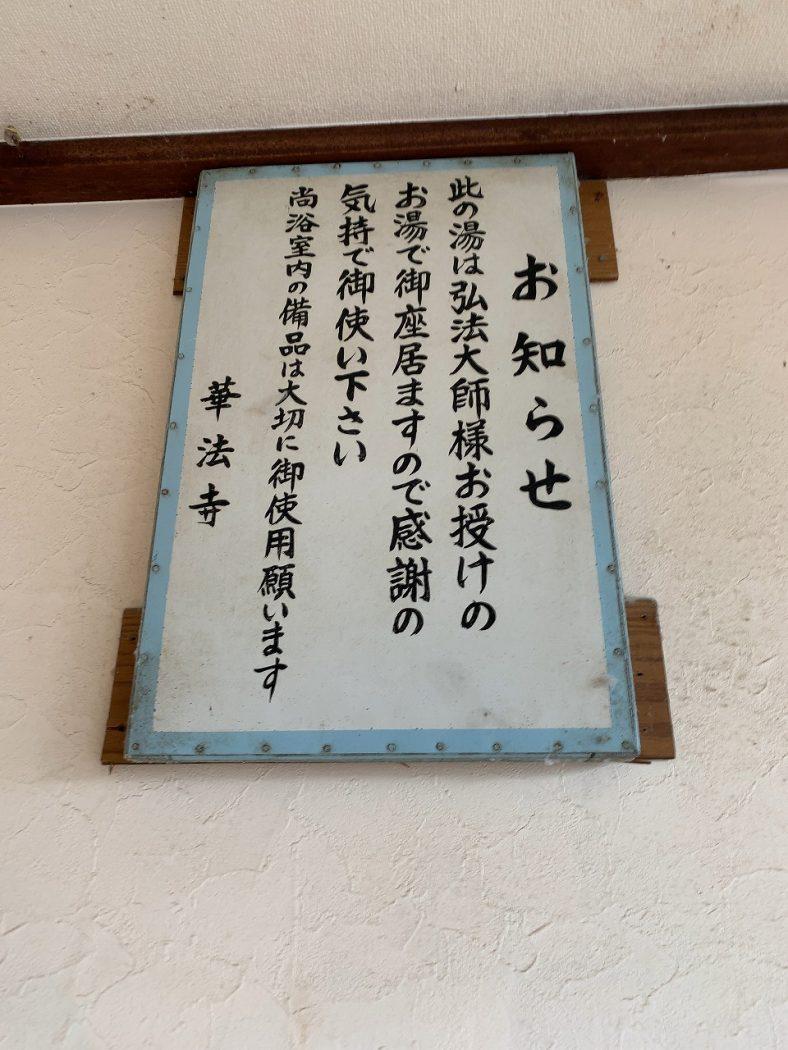 阿賀野市 出湯温泉 華報寺共同浴場