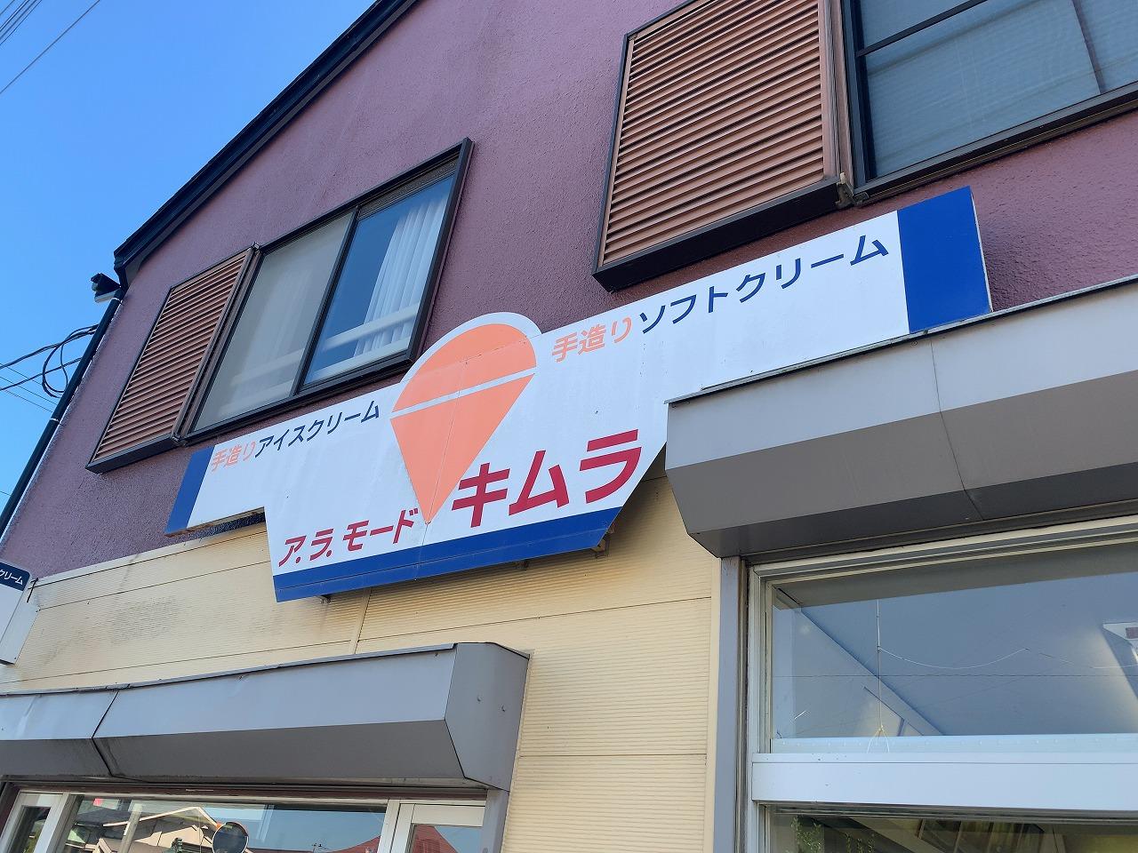 五泉市 アラモード・キムラ