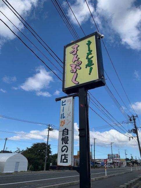 新潟市南区 ラーメン屋まんぷく 担々麺